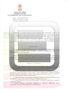 Licenca EE za firmu str1 vodeni zhig