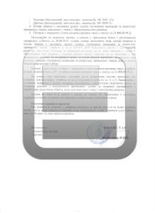 Licenca EE za firmu str2 vodeni zhig